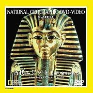 ナショナル・ジオグラフィック・古代エジプト (東芝イーエムアイ)