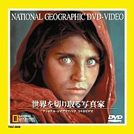 ナショナル・ジオグラフィック・世界を切り取る写真 (東芝イーエムアイ)