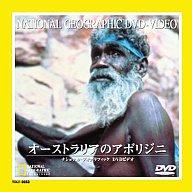 ナショナル・ジオグラフィック・オーストラリアのアボリジニ (東芝イーエムアイ)