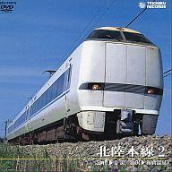 鉄道・2)北陸本線 富士~金沢、金沢~和倉 (テイチク (株))