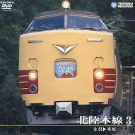 鉄道・3)北陸本線 金沢~米原 (テイチク (株))