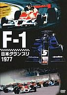 趣味・F-1日本グランプリ1977 ((株) ポニーキャニオン)
