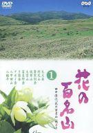 趣味・1)花の百名山 (東芝イーエムアイ)