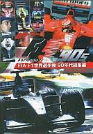 趣味・F1世界選手権90年代 総集編 初