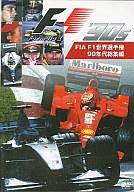 趣味・F1世界選手権90年代 総集編 通