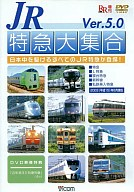 鉄道 JR特急大集合! Ver.5.0
