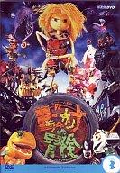 スーパー人形劇 ドラムカンナの冒険 Vol.3