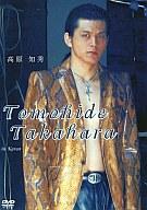高原知秀/Tomohide Takahara
