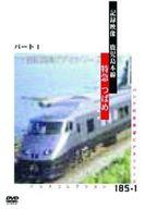 鉄道/1 鹿児島本線特急ツバメ