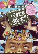 趣味/1 パパイヤ鈴木ノバカナ方ノ鈴木DVDコミッ