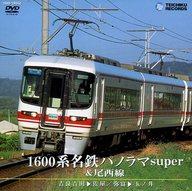 鉄道/1600系名鉄特急パノラマSuper AND