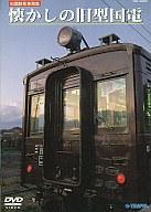 鉄道/旧国鉄形車両集 懐カシノ旧型国電