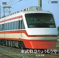 鉄道/東武特急リョウモウ号 浅草~赤城