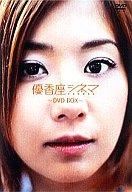 優香 / 優香座シネマ DVD-BOX 2枚組