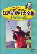 趣味2江戸前釣り大全集船釣り編