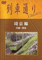 列車通りClassics埼京線川越-新宿