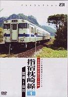 鉄道 1 日本最南端の鉄道路線 指宿枕