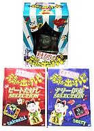 天才・たけしの元気が出るテレビ!! DVD-BOX