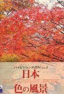 趣味 2 ハイビジョン大百科 日本 色の風景