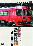 鉄道 2 九州横断鉄道