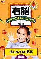 教養 右脳イメージトレーニングはじめての漢字