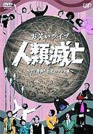 横須賀歌麿呂/お笑いライブ人類滅亡~27連発!狂気のコント