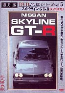 スカイラインGT-R(ハコスカ)復刻版名車シリーズVol.5 2005日本