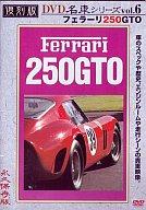 趣味 6 復刻版 名車シリーズ フェラーリ250GTO