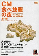 CM食べ放題の夜 第4部 世界のCMフェスティバル2003