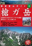 展望登山ガイド (2) 槍ヶ岳