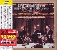 アバドニューイヤー・コンサート 1991 ニューイヤーコンサート 19
