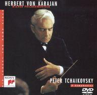 カラヤンの遺産 1 チャイコフスキー:交響曲第4番、第5番、第6番 「悲愴」