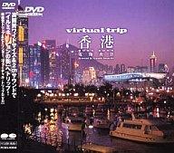Virtual trip ・香港電飾夜景 (( 株 ) ポニーキャニオン )