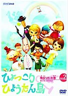 ひょっこりひょうたん島 魔女リカの巻 Vol.2