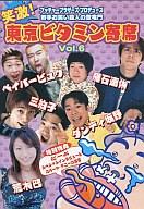 お笑い ◆6) 笑撃 ! 東京ビタミン寄席