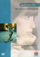 シルヴィ・ギエム ◆ エヴィダンシア ( グッドチョイス DVD)