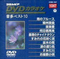 カラオケ◆47)コロムビア音多ベスト10