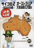 水曜どうでしょうサイコロ2西日本完全制覇オーストラリア大陸