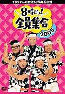 TBSテレビ放送50周年記念盤 8時だヨ!全員集合 2005 DVD-BOX[通常版]