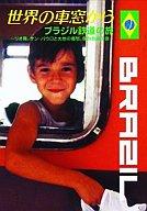 BGV◆世界の車窓からブラジル鉄道の旅