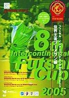 フットサル◆インターコンチネンタルカップ2005世界王者ブ