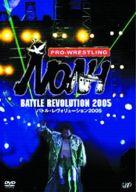 プロレスリングNOAH バトル・レヴォリューション2005