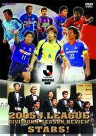 サッカー/Jリーグ2005シーズン年鑑 スターズ