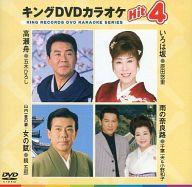カラオケ/カラオケHit4(5) 高瀬舟