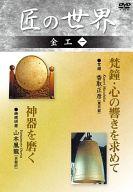 趣味/匠の世界 金工(1)