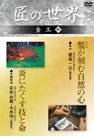 趣味/匠の世界 金工(4)