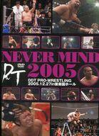 プロレス/DDTプロレス NEVER MIND2005