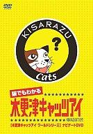 猫でもわかる「木更津キャッツアイ」木更津キャッツアイワールドシリーズ ナビゲートDVD