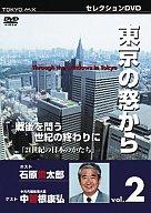 東京の窓から(2)