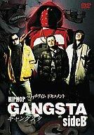 リアルタイムドキュメント -HIPHOP GANGSTA- side.B
